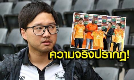AFB88 ข่าวฟุตบอลไทย