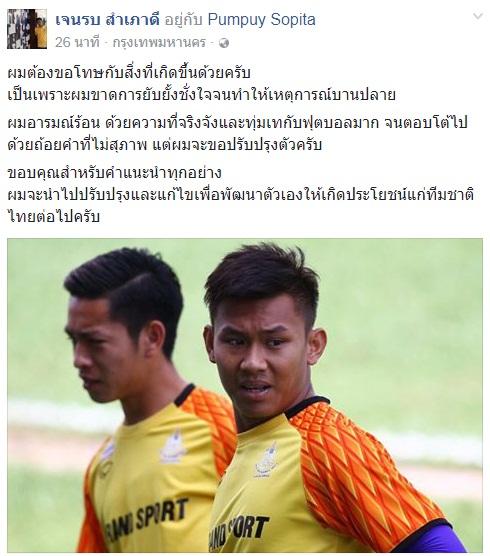 ballstep2 ฟุตบอลไทยสุดมัน